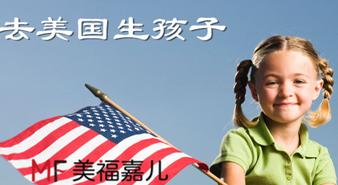 美国海关明确表示:外国孕妈去美国生孩子,诚实入境不设限