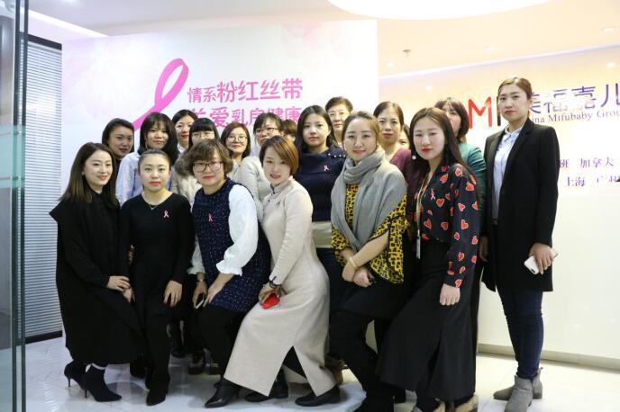 """国际组织""""粉红丝带""""走进美福嘉儿,举办乳房健康公益讲座"""