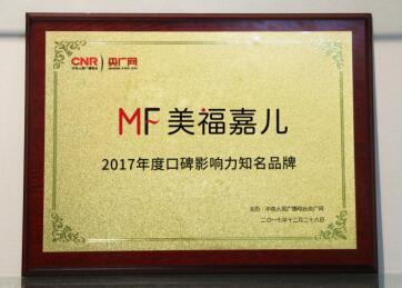 """热烈祝贺美福嘉儿荣获""""2017年度口碑影响力知名品牌""""!"""