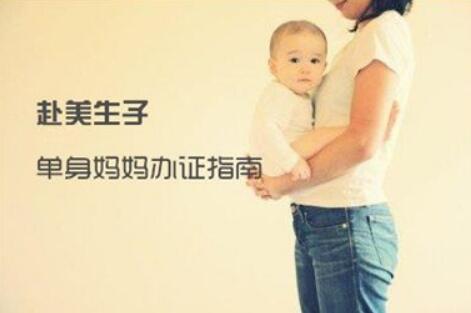 单身孕妈妈赴美生子怎么办理宝宝的五大证件