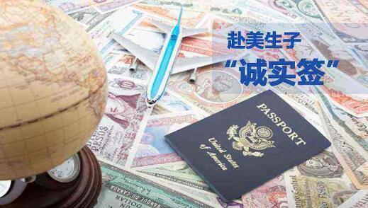 赴美生子诚实签证攻略分享,办理签证不用愁!