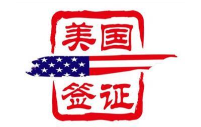美国生子要办理诚实签,在这个过程中都有哪些问题呢