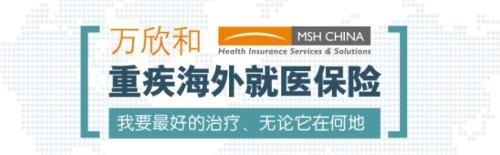 MSH万欣和的保险划算吗孕妈选择MSH万欣和的原因是什么
