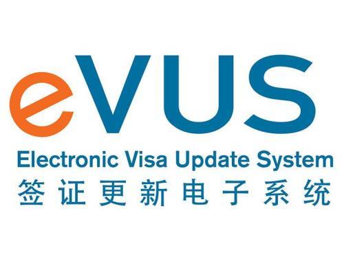 收到EVUS登记失败的信息,应该怎么做?