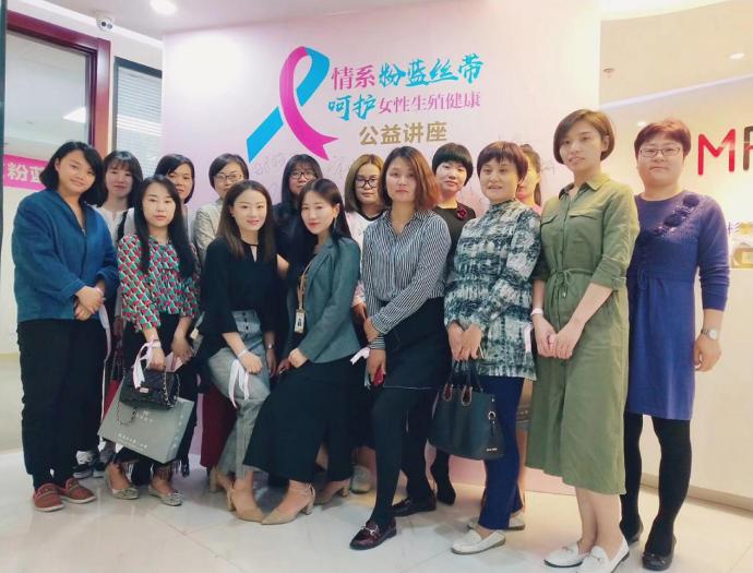 """国际组织""""粉蓝丝带""""走进美福嘉儿,举办生殖健康公益讲座"""