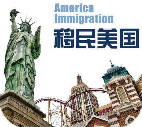 美国依亲移民需要什么担保条件美国依亲移民的办理流程