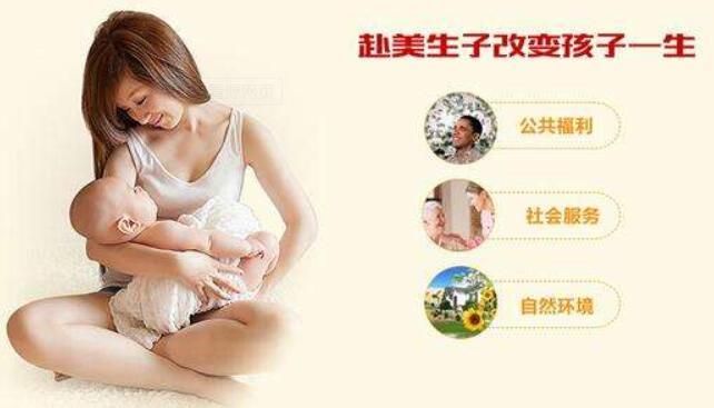 出国生孩子哪里好,为什么那么多孕妈妈都这么选择?