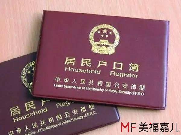 中国居民户口簿