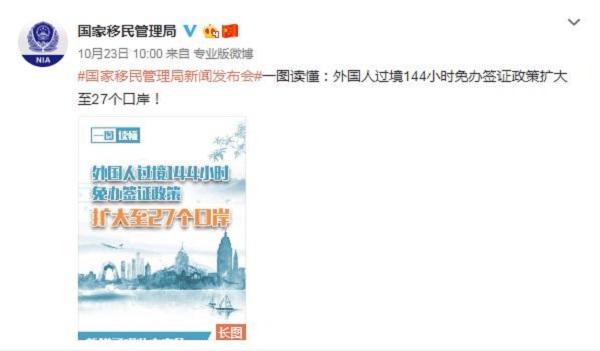 10月23日入境中国免签范围扩大,便利美籍宝宝的国内政策!