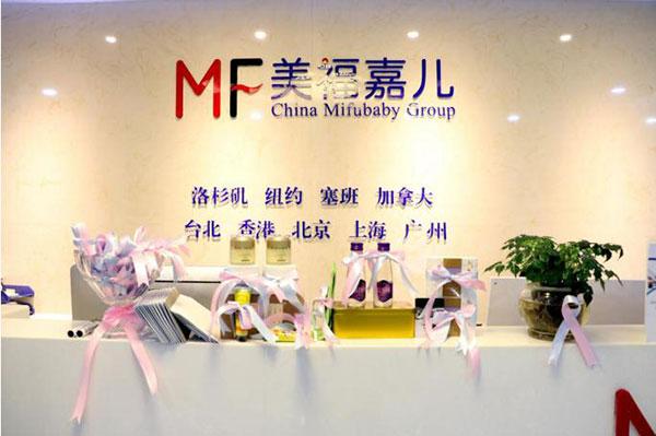北京美国生孩子哪家月子中心好?2020年首选美福嘉儿